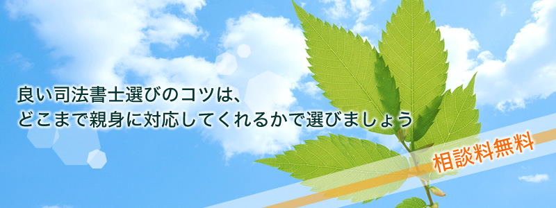 杉田駅前司法書士事務所@横浜市